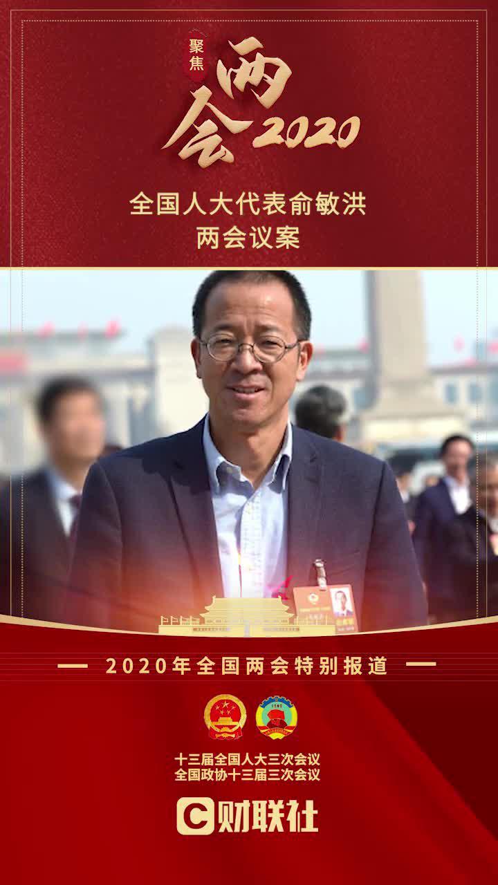 俞敏洪建议防范国际高考移民,建议降低高校留学生数量指标