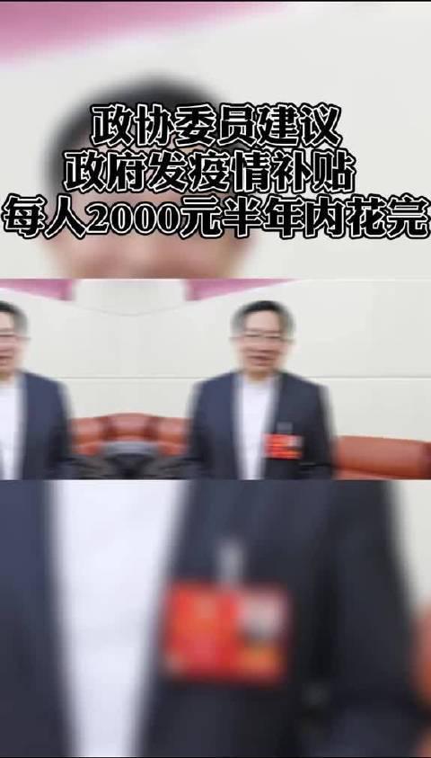 全国政协委员朱征夫建议:政府向每个公民身份证注入有效期为半年的2000元人民币消费额度……