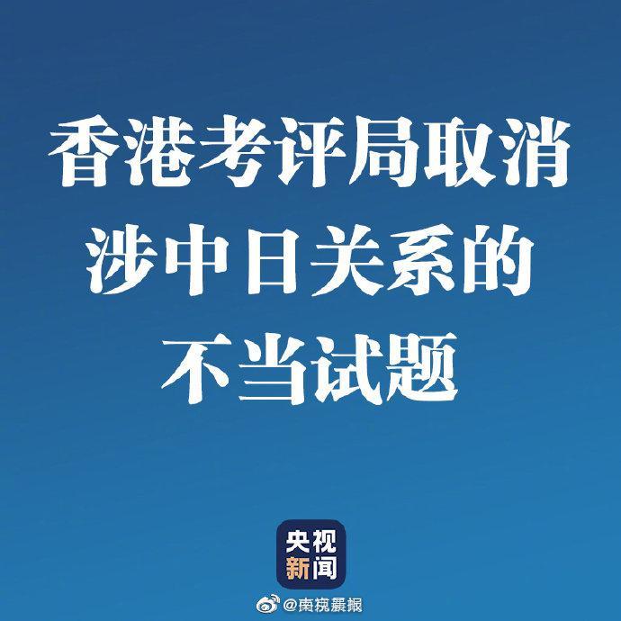 香港考评局取消涉中日关系的不当试题