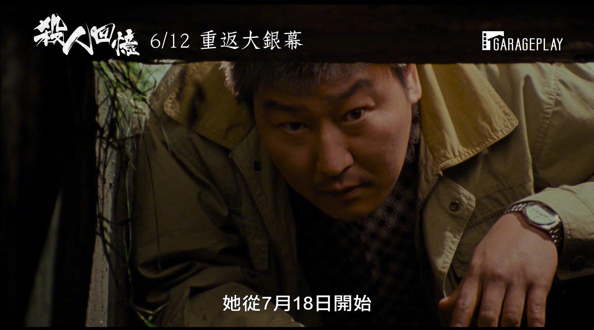 奉俊昊经典作《杀人回忆》台湾重映版中字预告片释出!