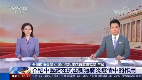 [朝闻天下]全国政协委员 中国中医科学院首席研究员 王阶 介绍中医药在抗击新冠肺炎疫情中的作用
