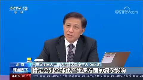[朝闻天下]十三届全国人大三次会议新闻发布会 中国利用外资的综合优势没有变