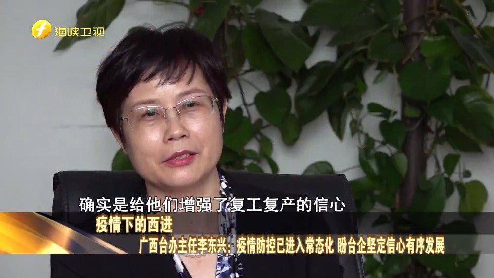 海峡焦点 | 疫情下的西进:广西台办主任李东兴:疫情防控已进入
