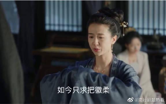 任敏X许龄月X王凯 徽柔不愿再回李家,苗娘子一生温和恭谨……