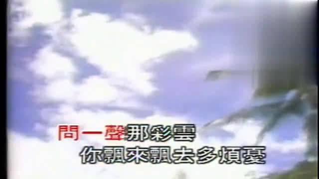 欣赏曾经的经典高胜美的歌曲《彩云伴海鸥》