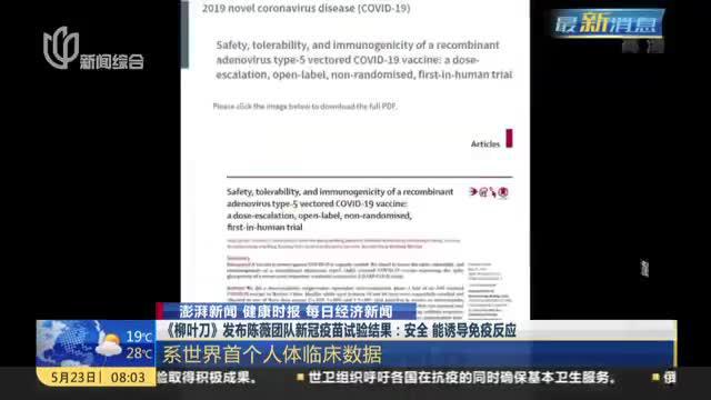 《柳叶刀》发布陈薇团队新冠疫苗试验结果:安全  能诱导免疫反应——系世界首个人体临床数据