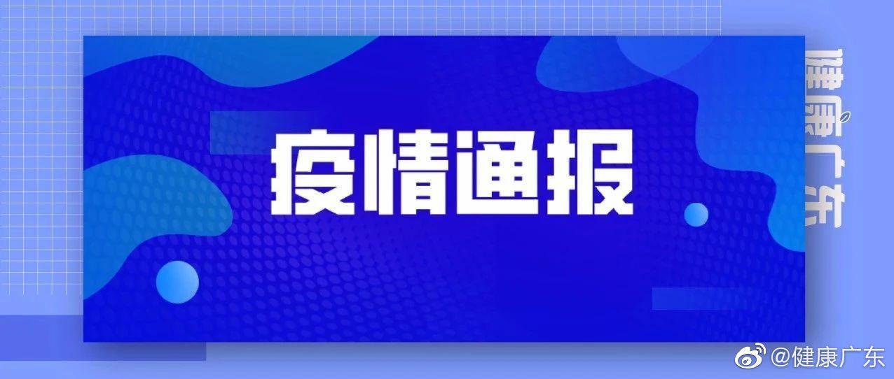 月2摩天登录3日广东省新冠肺炎疫情情况,摩天登录图片