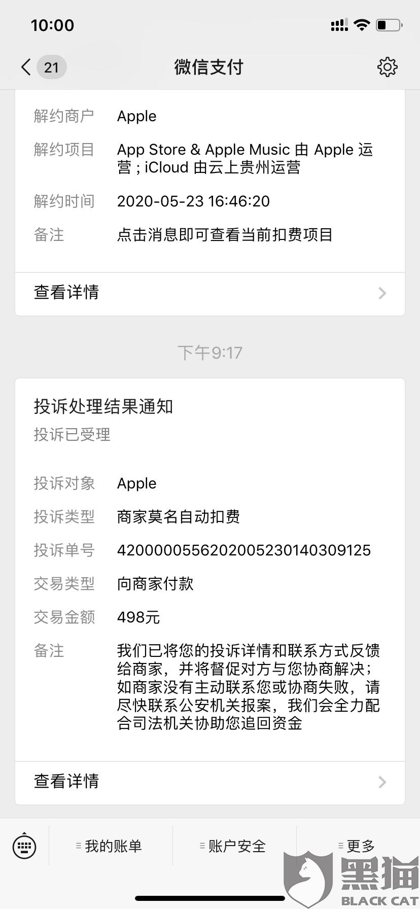 黑猫投诉:Apple旗下产品蓄意扣费