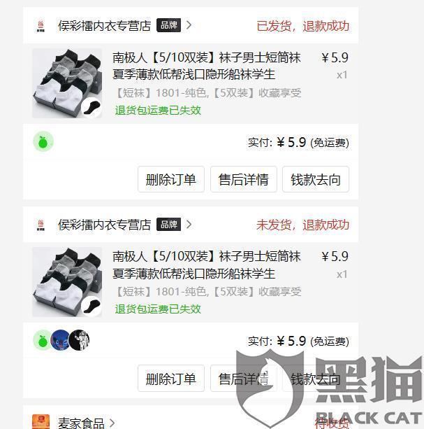 黑猫投诉:侯彩擂内衣专营店虚假发货,假货问题拼多多拒不承认。
