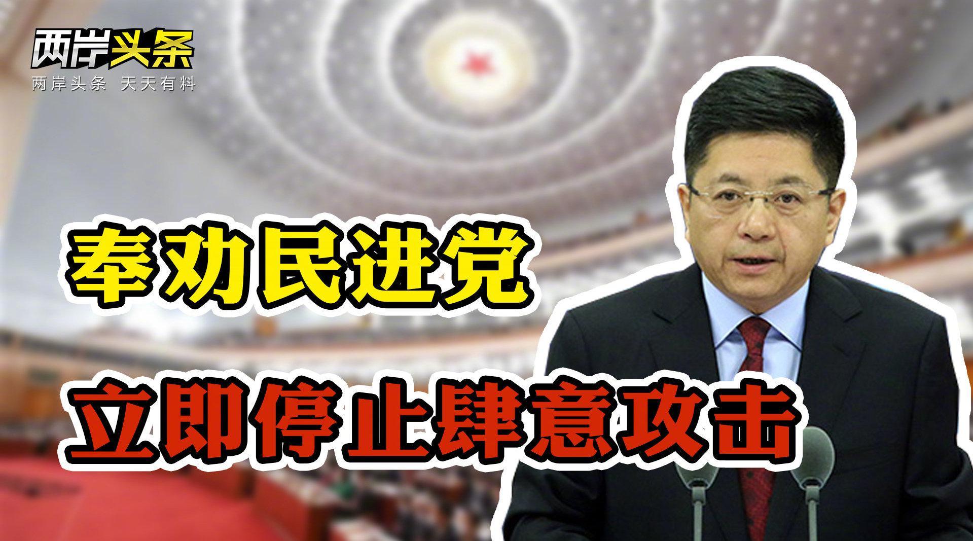 民进党攻击涉港议案国台办回应 蔡英文登太平岛提案被放冷冻库