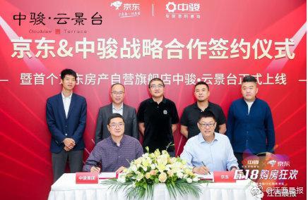 中骏集团携手京东签署战略合作协议 618盛大狂欢抢先开启
