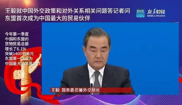 王毅:东盟首次成为中国最大的贸易伙伴