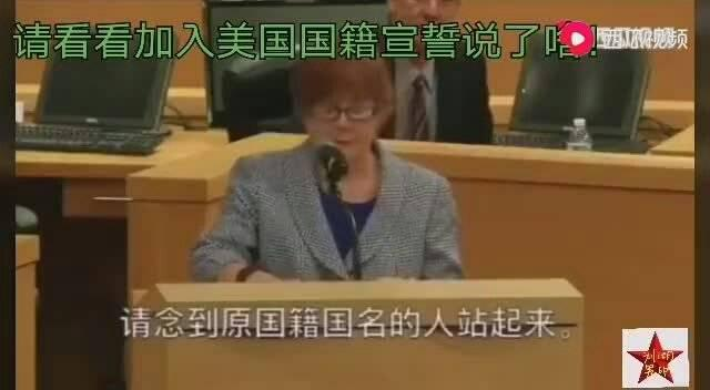 加入美国国籍的中国人的宣誓誓言都说了个啥东西?