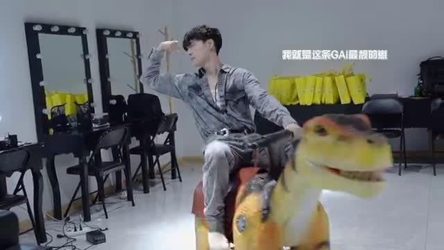 张艺兴骑小恐龙花絮~ 骑上霸王龙……