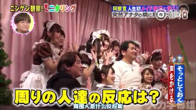 日本顶级演员阿部宽体验女仆餐厅……