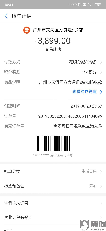 黑猫投诉:广州市方良通讯华为东圃线下体验店欺骗消费者