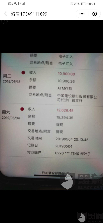黑猫投诉:砍头息,借15000到账12600,6个月还想18000