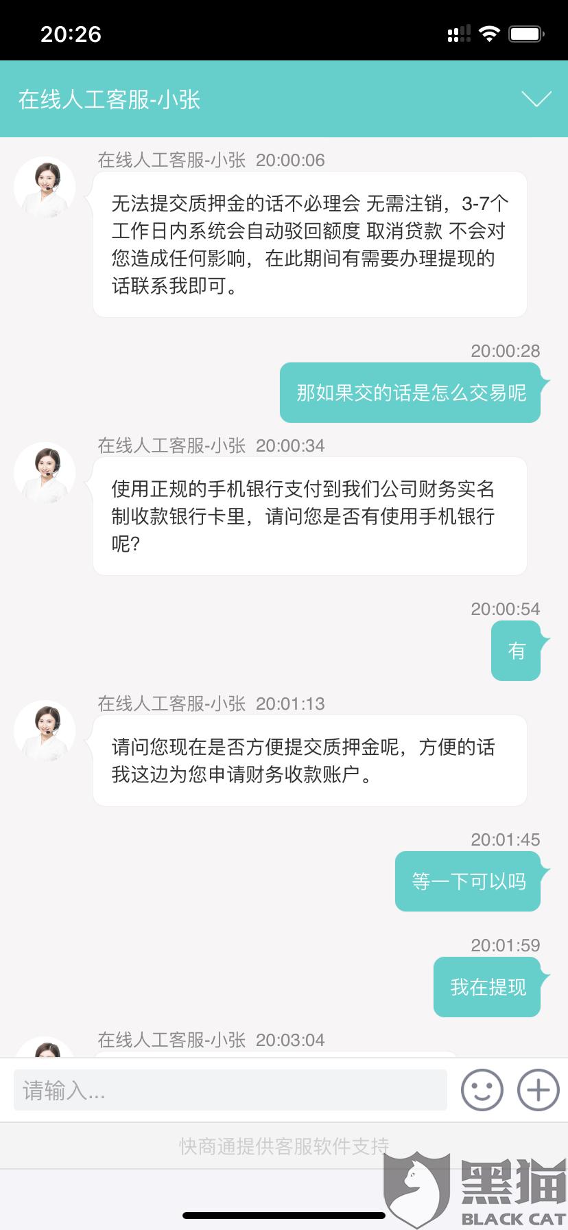黑猫投诉:投诉深圳前海微众银行股份有限公司要求退款,道歉,解释,其中涉沂金额20000,