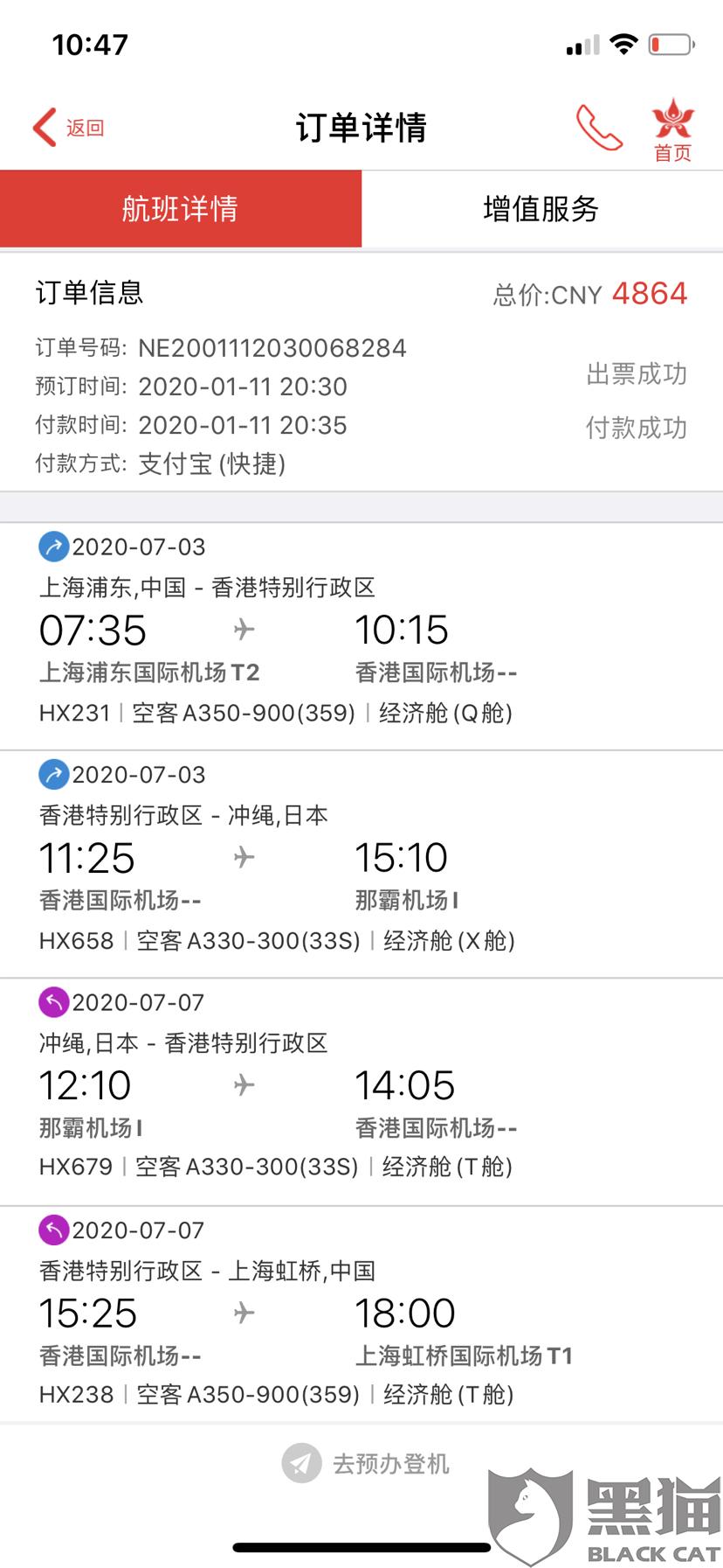 黑猫投诉:香港航空6-8周未按时退款