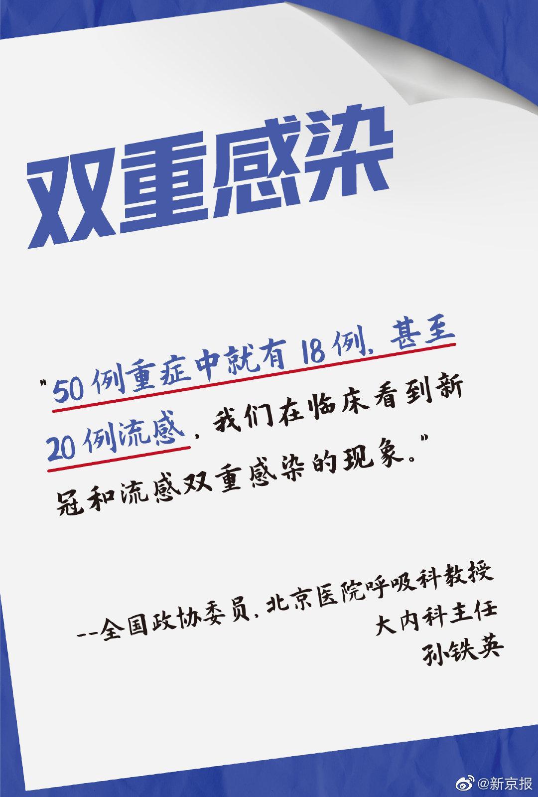 警惕!武汉50例重症新冠18例合并感染流感图片