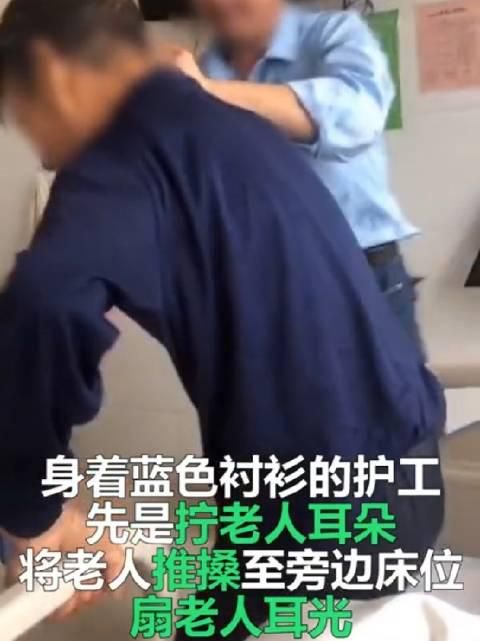 五保老人住院遭男护工殴打