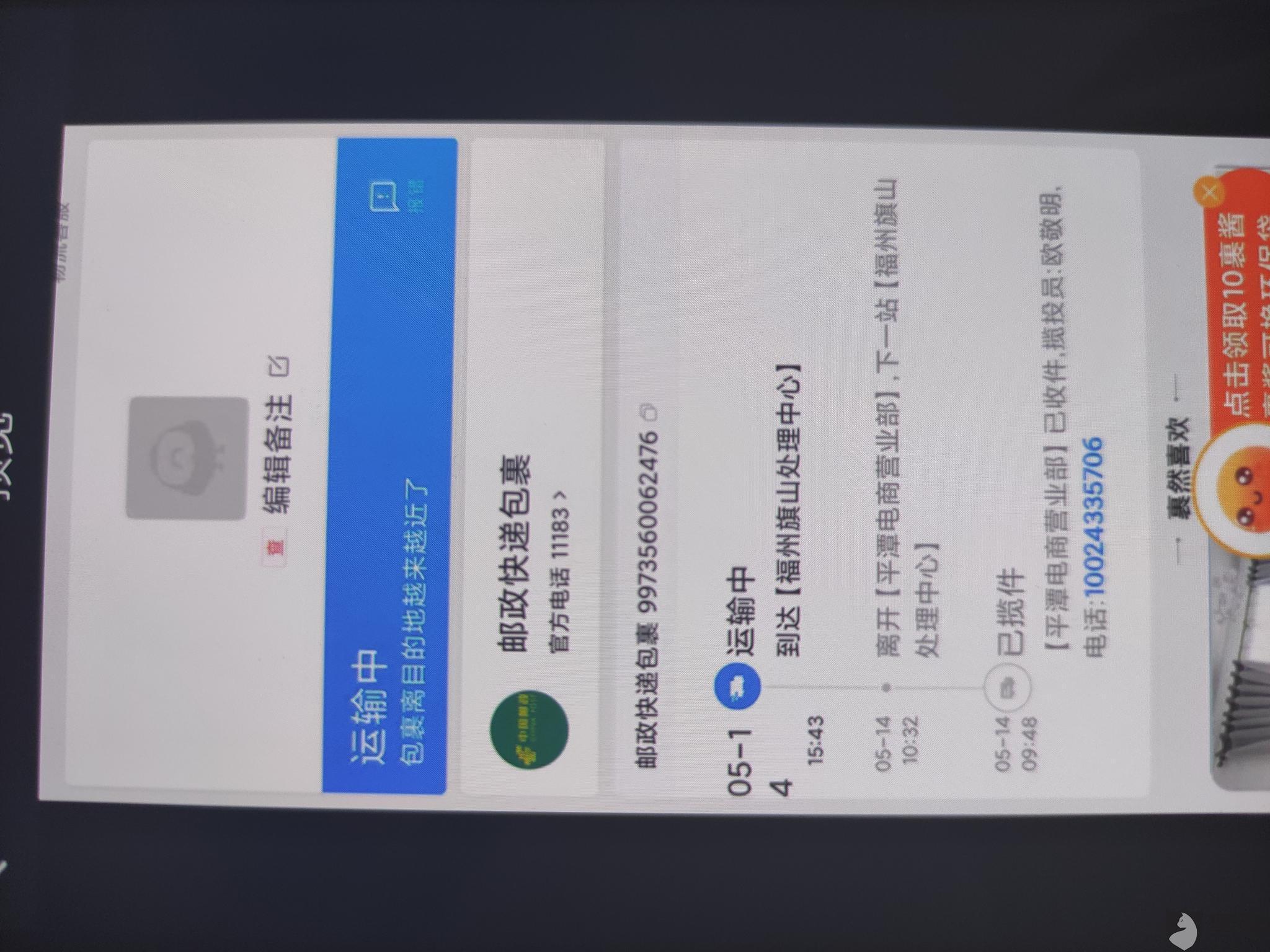 黑猫投诉:福州旗山处理中心压件延误,10天了一直没有物流信息