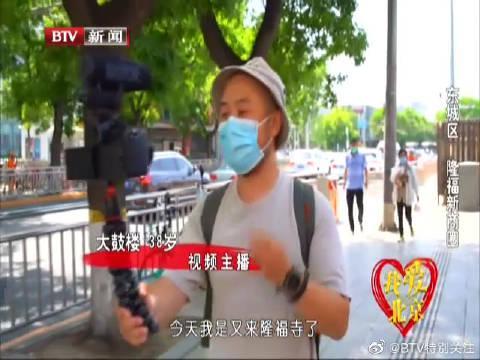 北京东城区隆福新商圈