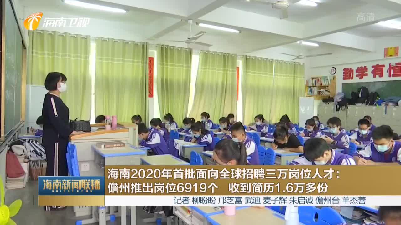 海南2020年首批面向全球招聘三万岗位人才:儋州推出岗位6919个 收到简历1.6万多份