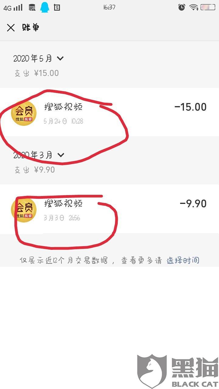 黑猫投诉:搜狐视频用户服务用时5天解决了消费者投诉