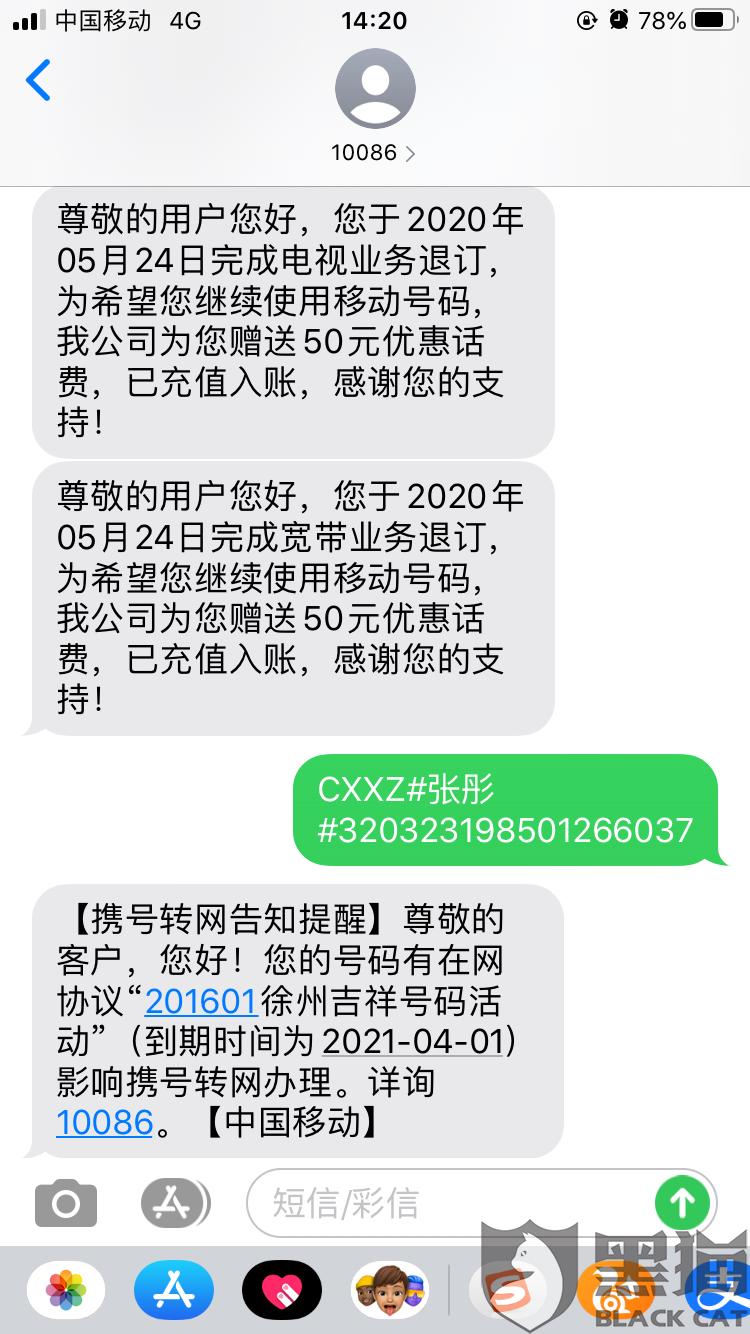 黑猫投诉:中国移动绑架用户拒绝办理携号转网