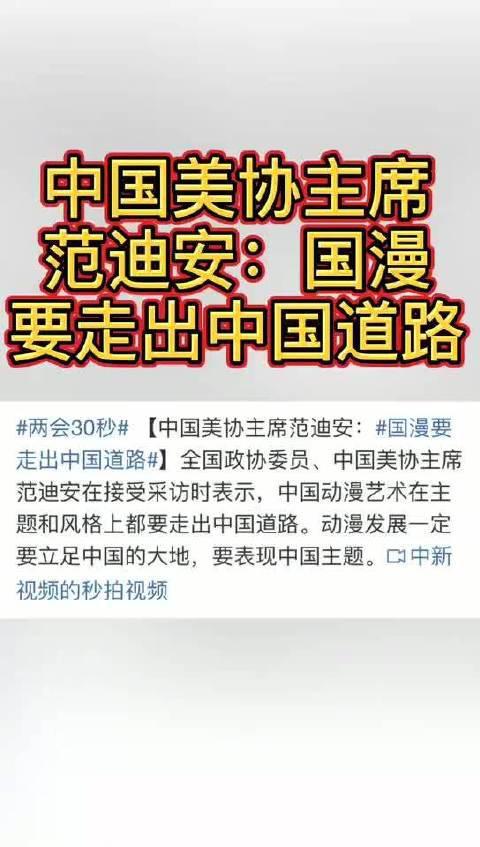 中国美协主席范迪安:国漫要走出中国道路