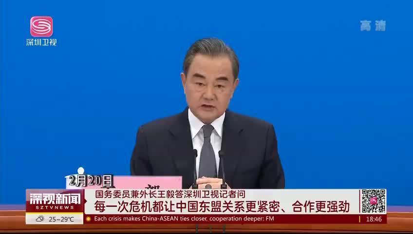 国务委员兼外长王毅答深圳卫视记者问 每一次危机都让中国东盟关系更紧密、合作更强劲
