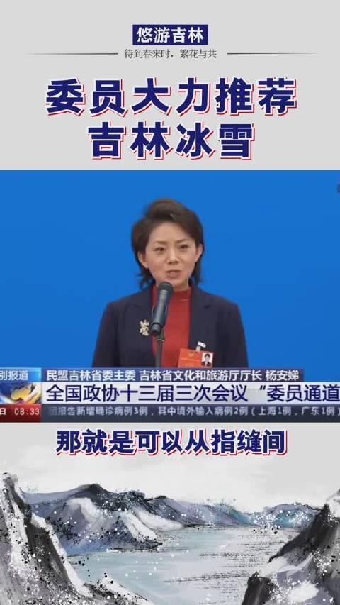 全国两会,吉林省文化和旅游厅厅长杨安娣大力推荐吉林冰雪!