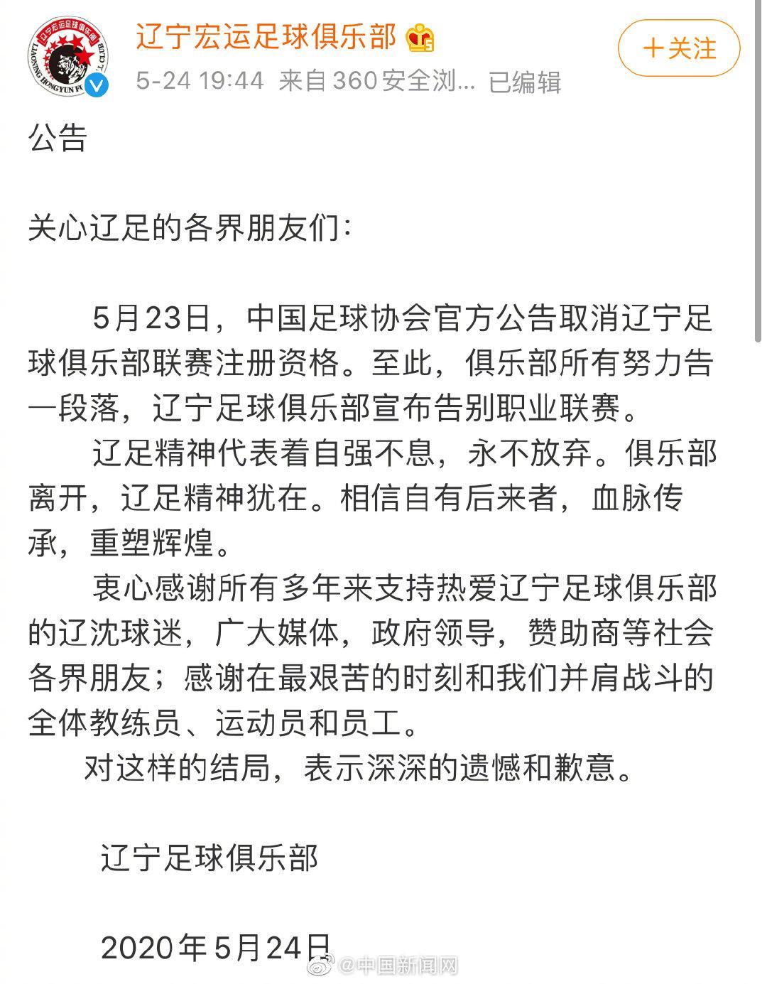 辽足发文告别职业联赛:表示遗憾和歉意图片