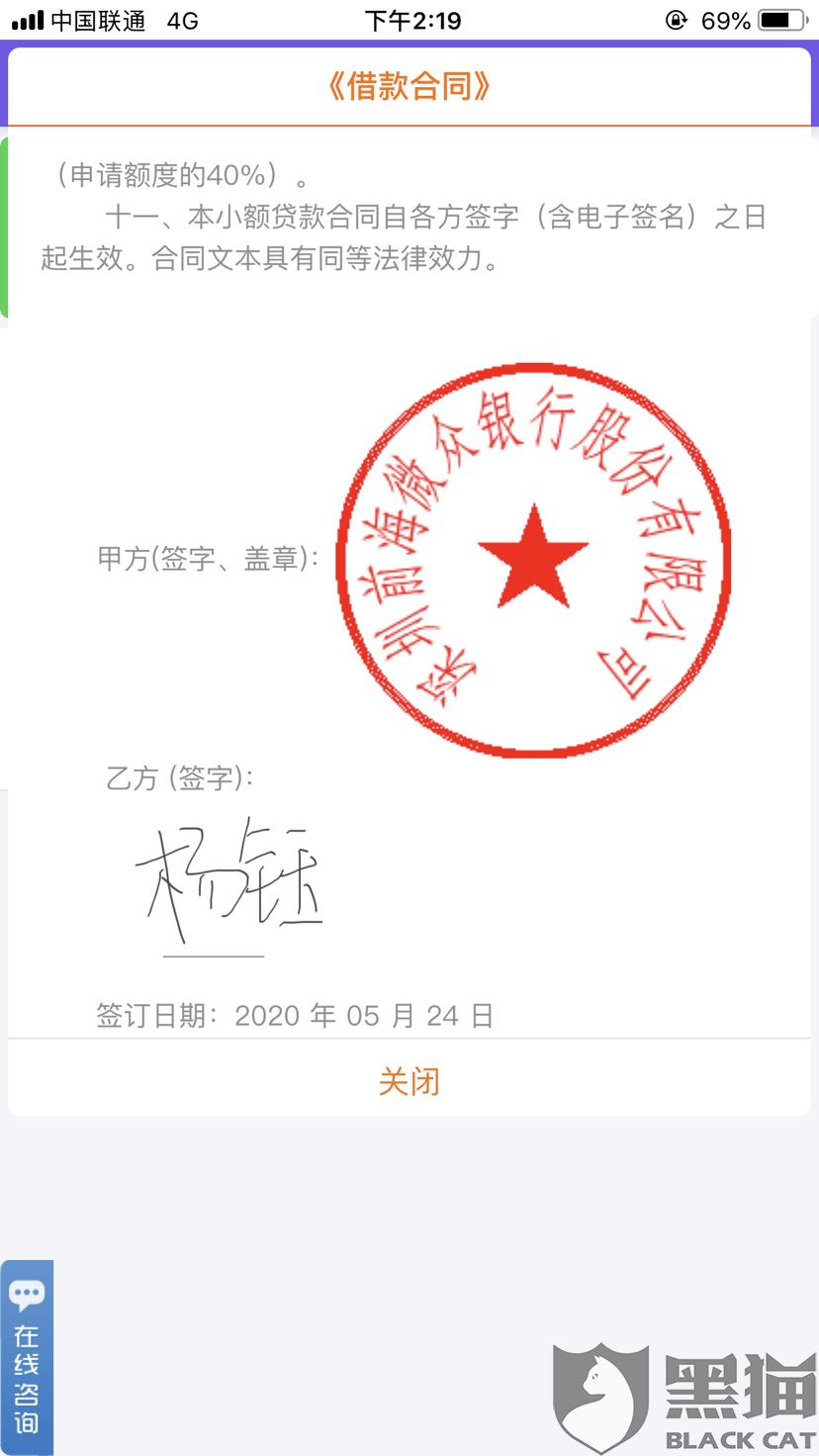 黑猫投诉:以微粒贷为名的深圳前海微众银行股份有限公司需要贷款