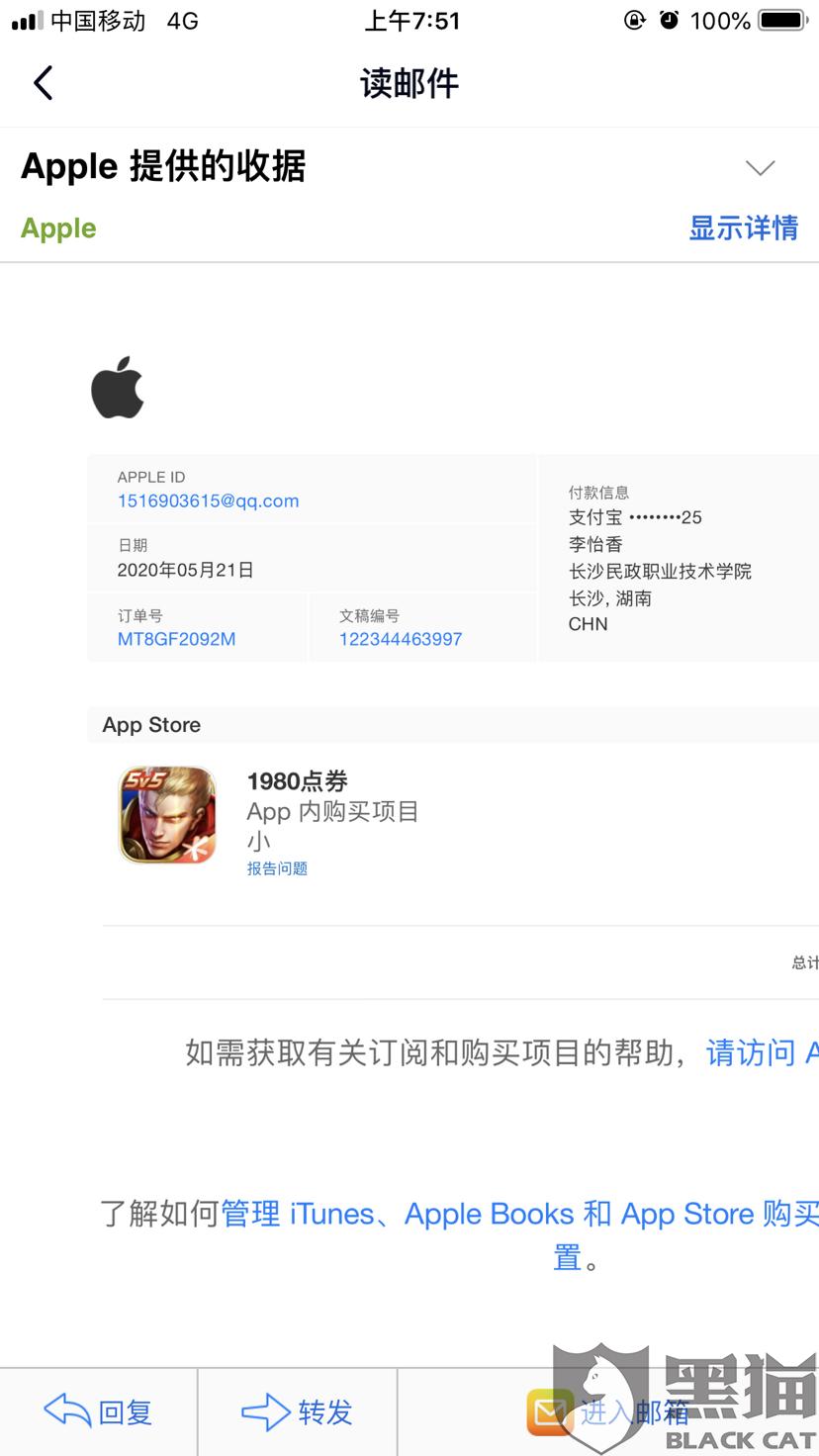 黑猫投诉:关于苹果Apple技术不通过意外购买交易金额的投诉