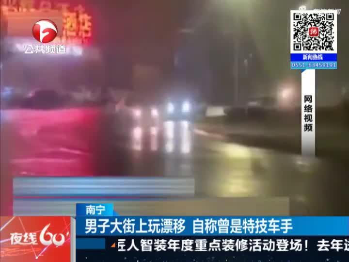 《夜线60分》南宁:男子大街上玩漂移  自称曾是特技车手