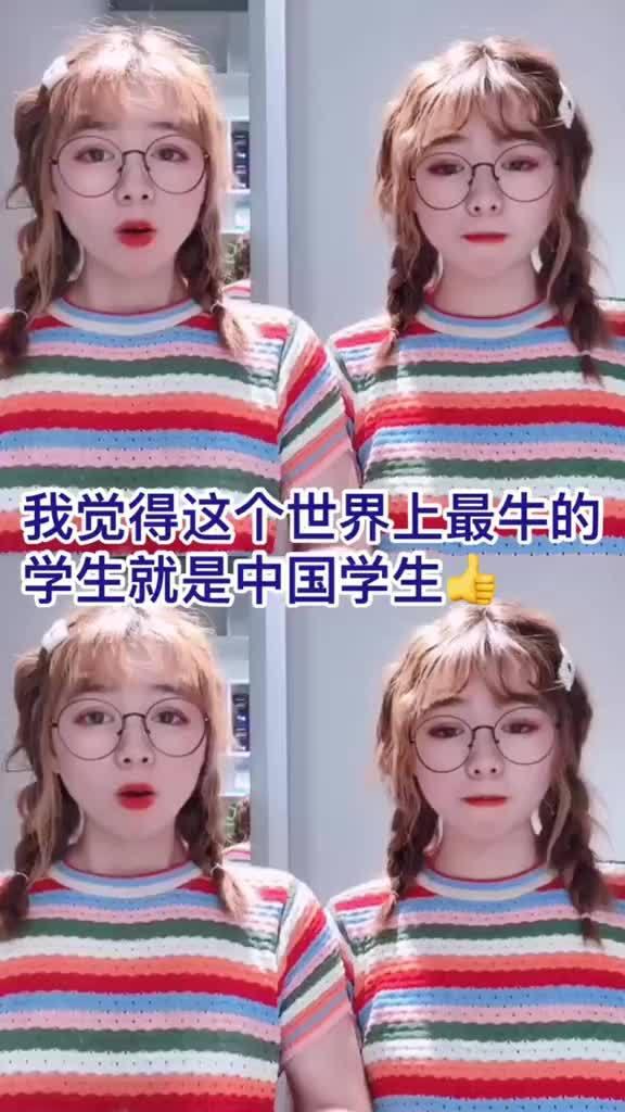 我觉得这个世界上最牛的学生就是中国学生!