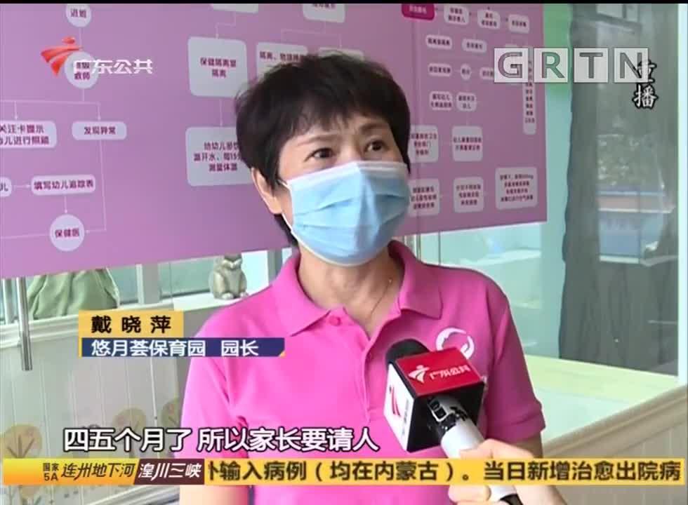 疫情期间停业四个月 婴幼儿托育机构积极自救