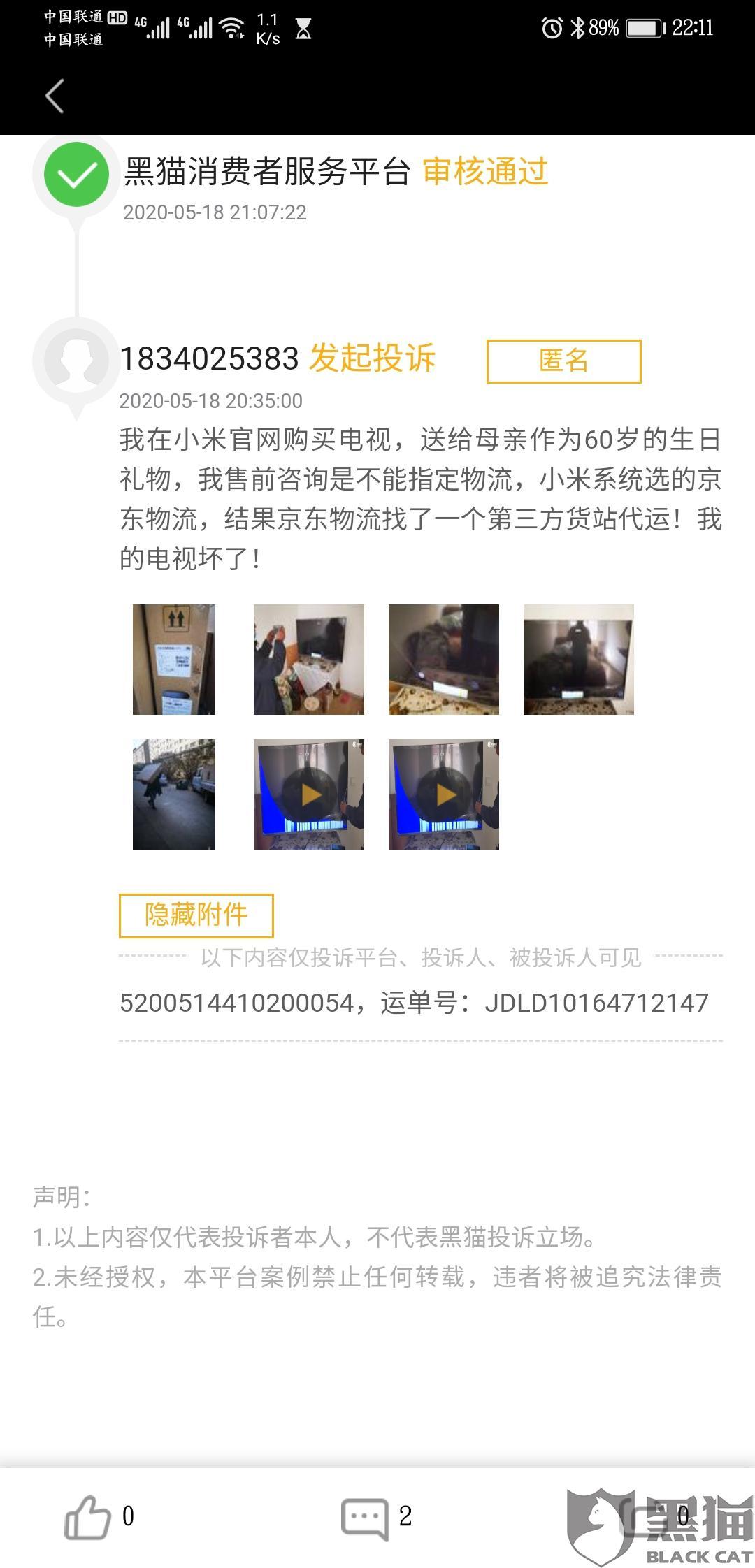黑猫投诉:小米官网买的电视送给母亲60生日礼物,京东物流配送,屏幕外屏没碎内屏碎了?