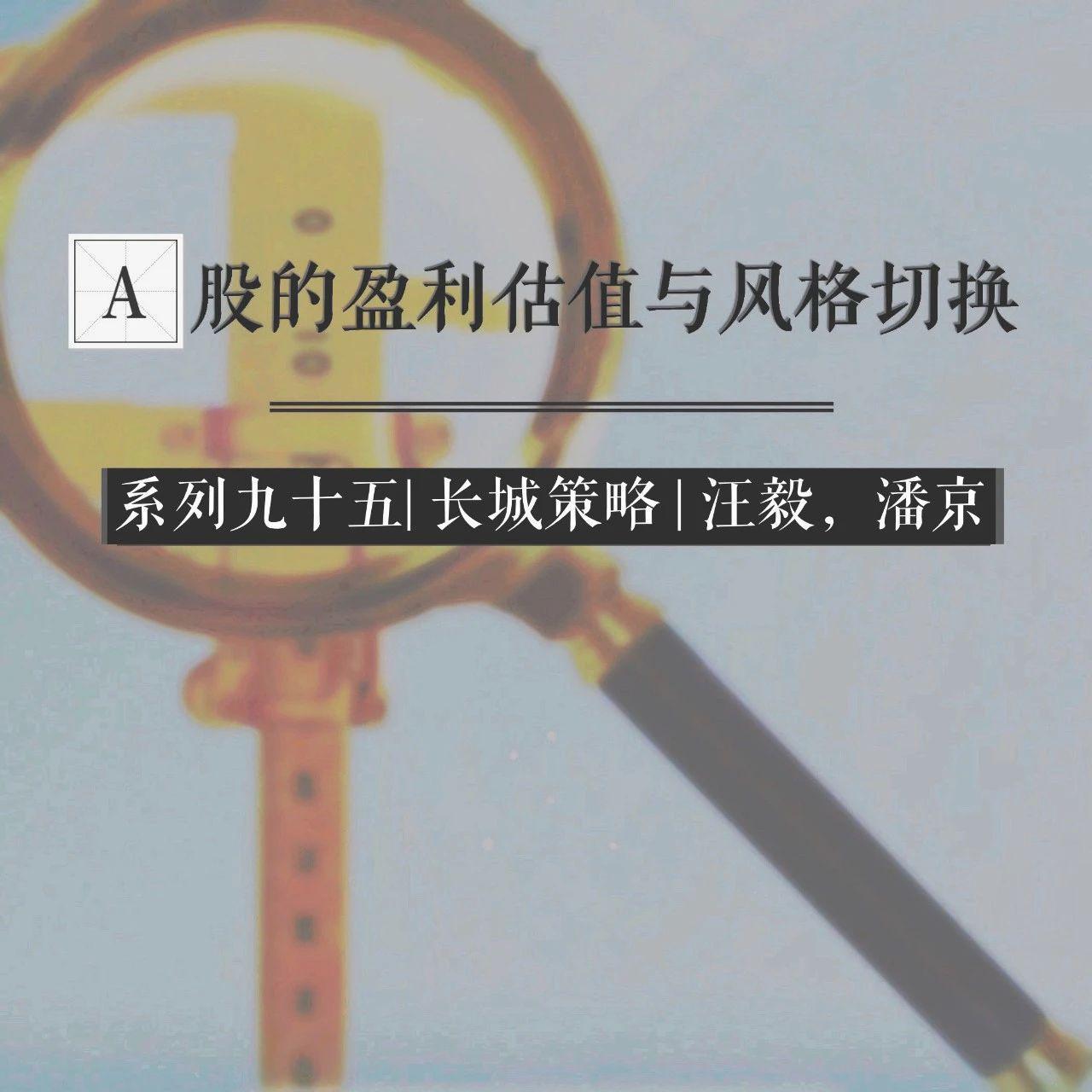 长城策略 | 汪毅,潘京|警惕下半年美国大选政治风险——A股的盈利估值与风格切换系列一百零二