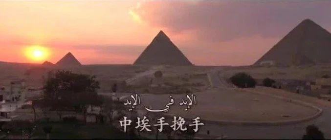 """【驻外掠影】""""征程万里风正劲,重任千钧再前行"""":开罗中国文化中心推出原创歌曲《携手并肩》姊妹篇——阿语版《中埃手挽手》"""