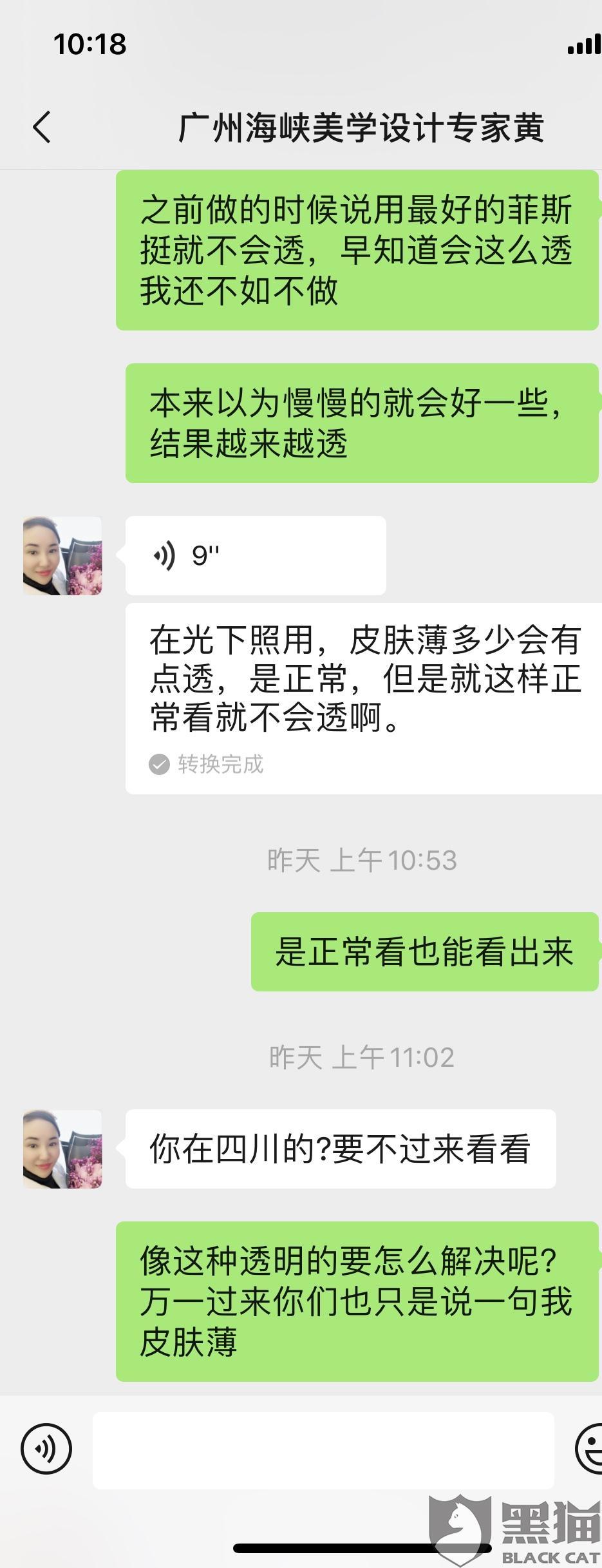 黑猫投诉:广州海峡整形医院隆鼻失败推卸责任
