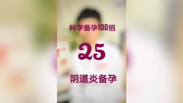 科学备孕100招(25/100)阴道炎备孕