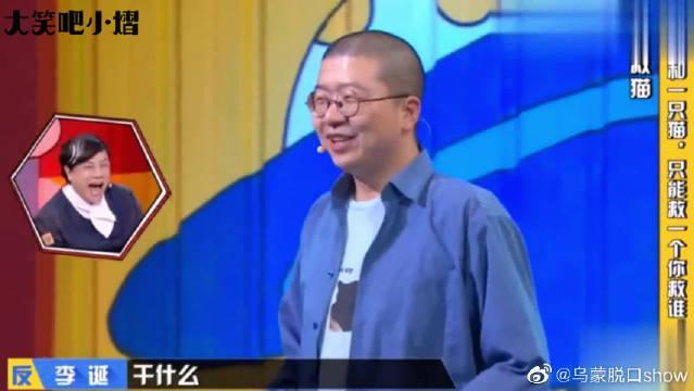 李诞不愧是中国脱口秀界的扛把子!短短几句让在座的哈哈大笑!