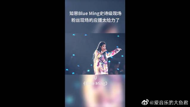 iu的《blueming》超棒现场,台下互动也超棒!