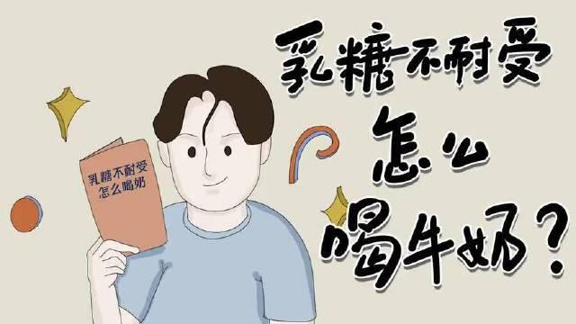 中国营养学会:乳糖不耐受怎么喝牛奶?