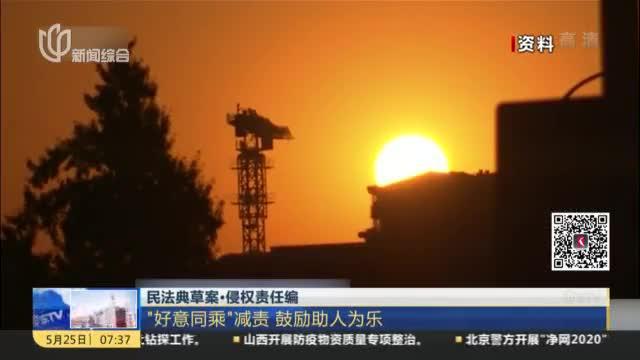 20200525《上海早晨》