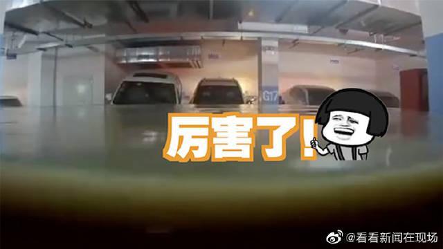 洪水都过科目二了! 地下车库被淹轿车完美漂浮倒车入库