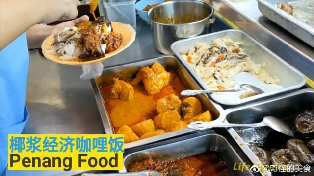 马来西亚的椰浆饭,是马来人世世代代最传统的食物……